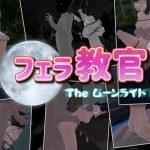 【新着同人ゲーム】フェラ教官2 ムーンライト