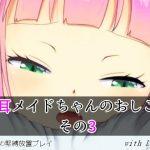 【新着同人ゲーム】猫耳メイドちゃんのおしごと その3