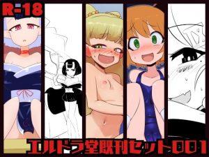【新着同人誌】エルドラ堂セット001