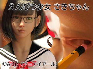 【新着同人ゲーム】鉛筆少女 紗紀醬【簡體中文版】