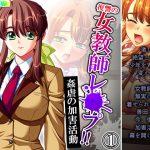 【新着同人誌】復讐の女教師レ●プ!!姦虐の加害活動 1巻