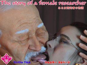 【新着同人誌】The Story of Female Researcher
