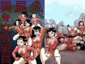 【新着同人誌】異星人 対 女戦闘員