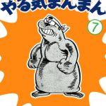 【新着マンガ】やる気まんまん(7)