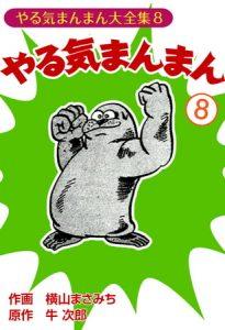 【新着マンガ】やる気まんまん(8)