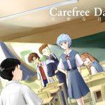 【新着同人誌】Carefree Days 気楽な日々