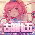 【新着同人ゲーム】古明地五 ~ Satori Five!