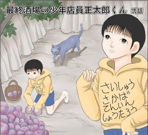 【新着同人誌】最終酒場 弐話