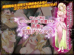 【新着同人ゲーム】がむしゃら脱出!ゴブリンの洞窟に放置された高貴な王国プリンセス