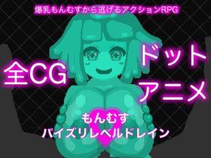 【新着同人ゲーム】もんむすパイズリレベルドレイン