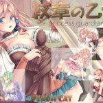 【新着同人ゲーム】紋章の乙女 ~princess guardian~