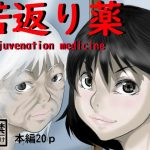 【新着同人誌】Rejuvenation medicine