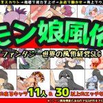 【新着同人ゲーム】モン娘風俗 ~ファンタジー世界の風俗経営SLG~