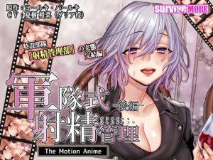 【新着アニメ】軍隊式射精管理 The Motion Anime 後編