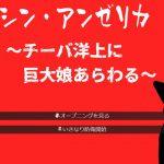【新着同人ゲーム】シン・アンゼリカ ~チーバ洋上に巨大娘あらわる~