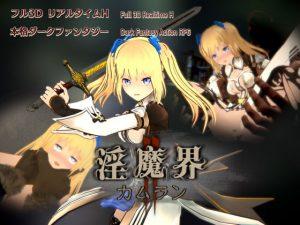 【新着同人ゲーム】淫魔界2: カムラン