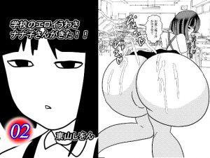 【新着同人誌】学校のエロイうわさ ナナ子さんがきた!!2