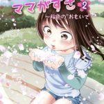 【新着同人誌】やっぱりママがすき(2)~桜色のおもいで~