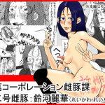 【新着同人誌】桜萬コーポレーション雌豚課 第2号雌豚・鈴河麗華編