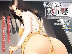 【新着エロゲー】快楽堕ちする姉妻 ~夫の為に淫らな要求に逆らえない~