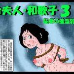 【新着同人誌】令夫人和歌子3 恥辱の催淫乳液