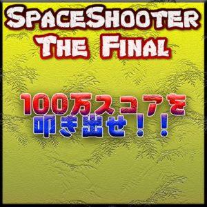 【新着同人ゲーム】【DLSite版】SpaceShooter The Final