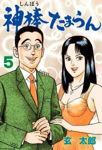 【新着マンガ】神棒たまらん 5