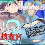 【新着同人ゲーム】嬲られた女捜査官 3