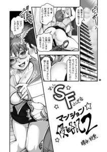 【新着同人誌】すこしフシギなマンション侵略記2