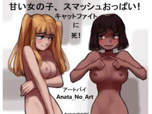 【新着同人誌】甘い女の子、スマッシュおっぱい! 死ぬまでのキャットファイト!