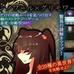 【新着同人ゲーム】エレノワールxグリモワール