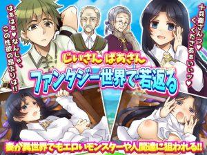 【新着同人ゲーム】じいさん ばあさんファンタジー世界で若返る