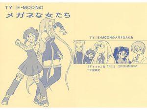【新着同人誌】TY○E-MOONのメガネな女たち