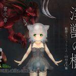 【新着同人ゲーム】淫獣の檻 第弐章「深き者達」