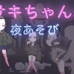 【新着同人ゲーム】サキちゃんの夜あそび