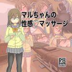 【新着同人ゲーム】【Android版】花丸ちゃんの性感マッサージ