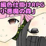【新着同人ゲーム】短編色仕掛けRPG「小悪魔の森」