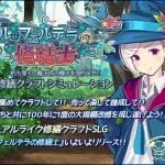 【新着同人ゲーム】ルッフェルテラの修繕士