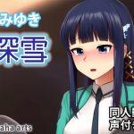 【新着同人ゲーム】司○深雪 - 同人動画 (ぎんハハ)