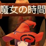 【新着同人ゲーム】魔女の時間
