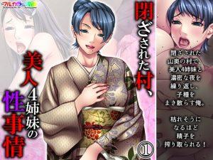 【新着同人誌】閉ざされた村、美人4姉妹の性事情 1巻