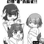 """【新着同人誌】開幕全裸!幻想""""着""""衣麻雀!!"""