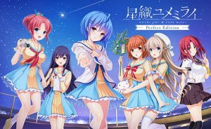 【新着エロゲー】星織ユメミライ Perfect Edition