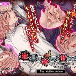 【新着アニメ】地獄に堕ちても逝きたがり!! The Motion Anime