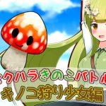 【新着同人ゲーム】セクハラきのこバトル キノコ狩り少女編
