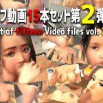 【新着同人ゲーム】とんがりミルクのムフフ動画15本セット 第2弾 (Set of 15 videos of the Japanese naughty girls, Vol. 2)