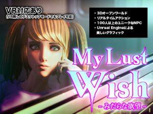 【新着同人ゲーム】My Lust Wish ~ みだらな欲望 ~