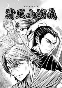 【新着同人誌】清風山演義 第一集