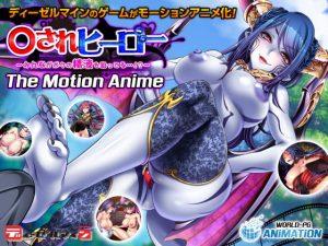 【新着アニメ】○されヒーロー ~みんながボクの精液を狙ってる…!?~ The Motion Anime