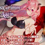 【新着同人ゲーム】LustGrimm Again